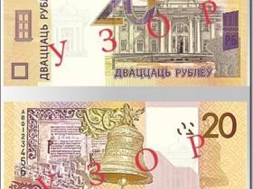 白俄罗斯将换新卢布 人民币汇率持续攀升