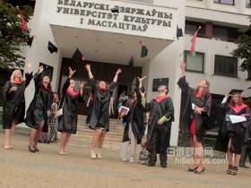 白俄罗斯国立文化艺术大学 2016最新图片和院系