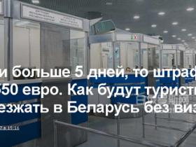 免签游客在白俄罗斯停留超期,可能面临罚款或最高驱逐出境