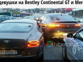 明斯克一宾利和奔驰GLE相撞,两车都是女司机