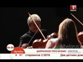 艺术类声誉很高的白俄罗斯国立音乐学院(视频)