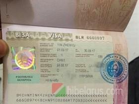 去留学白俄罗斯签证好办理吗?不注意有可能会被拒签。