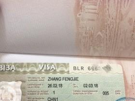 18年2月白俄罗斯旅游签证。怎么样获得旅游邀请函