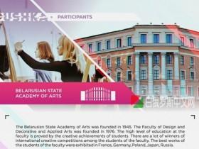 各位同学家长:白俄罗斯国立艺术学院2018年大学官方招生简章(美术学院)