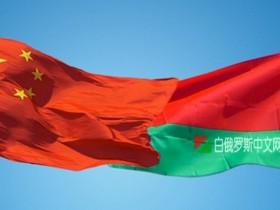 回顾中白关系:3.2千名中国旅客于2017年到访了白罗斯