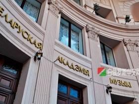 通知:2019学年,申请白俄罗斯国立音乐学院已经开始要开始准备作品