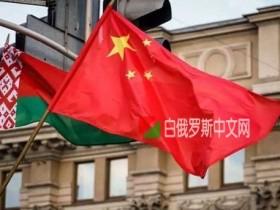 白罗斯城市鲍里索夫将与中国宁波建立友好城市关系