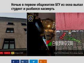 悲剧!白俄罗斯国立大学第1宿舍一名学生不小慎摔死