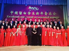 2020年中国留学生新年音乐会和白俄罗斯新年圣诞小知识