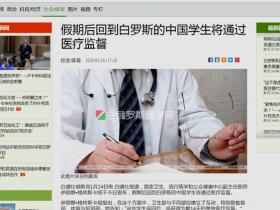 白罗斯国家通讯社:假期返校白罗斯的中国学生将通过14天医疗观察