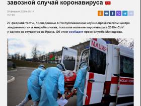 突发消息!白俄罗斯出现确诊首例冠状病毒 感染者状态良好!