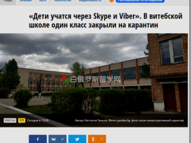 由于疫情原因 白俄罗斯一中学班级采用网络授课