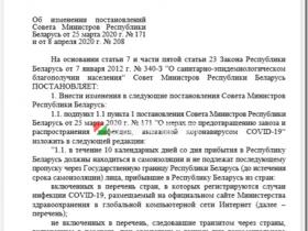 新人留学须知,入境白俄罗斯现在需要核酸检测报告