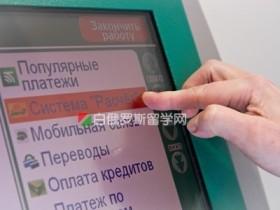 小技巧白俄罗斯国立大学商学院滞纳金缴费方式