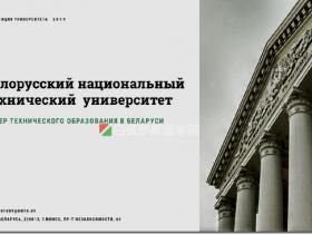 白俄罗斯国立技术大学 -百年高校 世界排名800