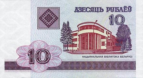 白俄罗斯卢布01