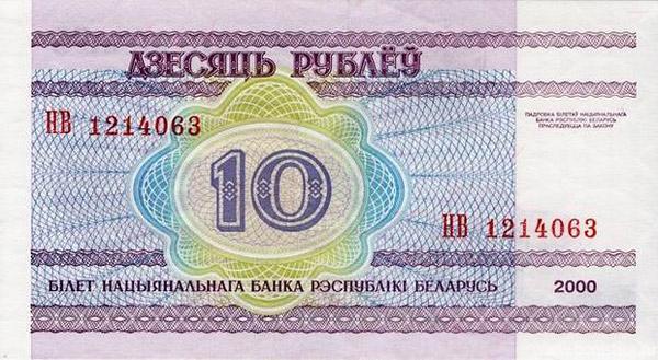 白俄罗斯卢布02
