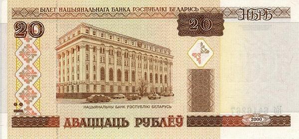 白俄罗斯卢布04