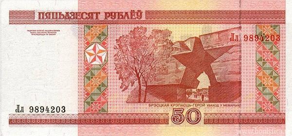 白俄罗斯卢布05