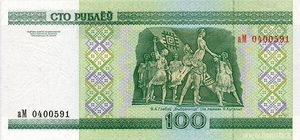 白俄罗斯卢布07