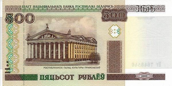 白俄罗斯卢布10