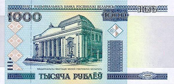 白俄罗斯卢布12