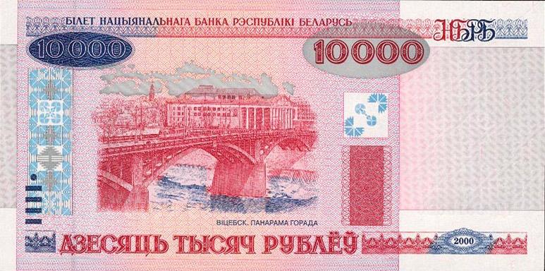 白俄罗斯卢布16