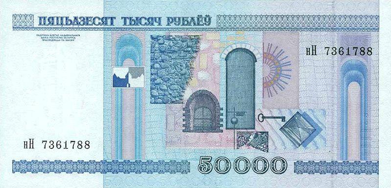 白俄罗斯卢布17