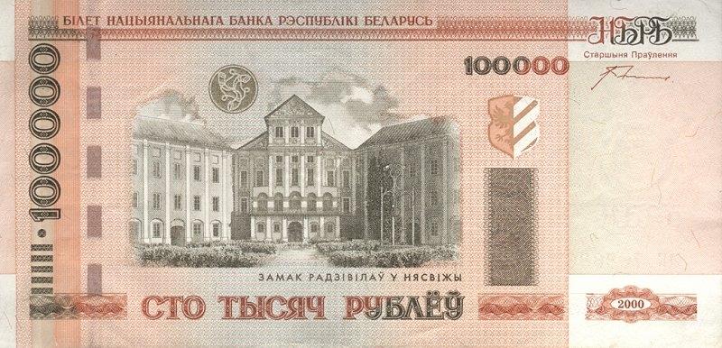 白俄罗斯卢布20