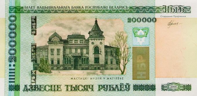 白俄罗斯卢布23_eyuzhijia.com