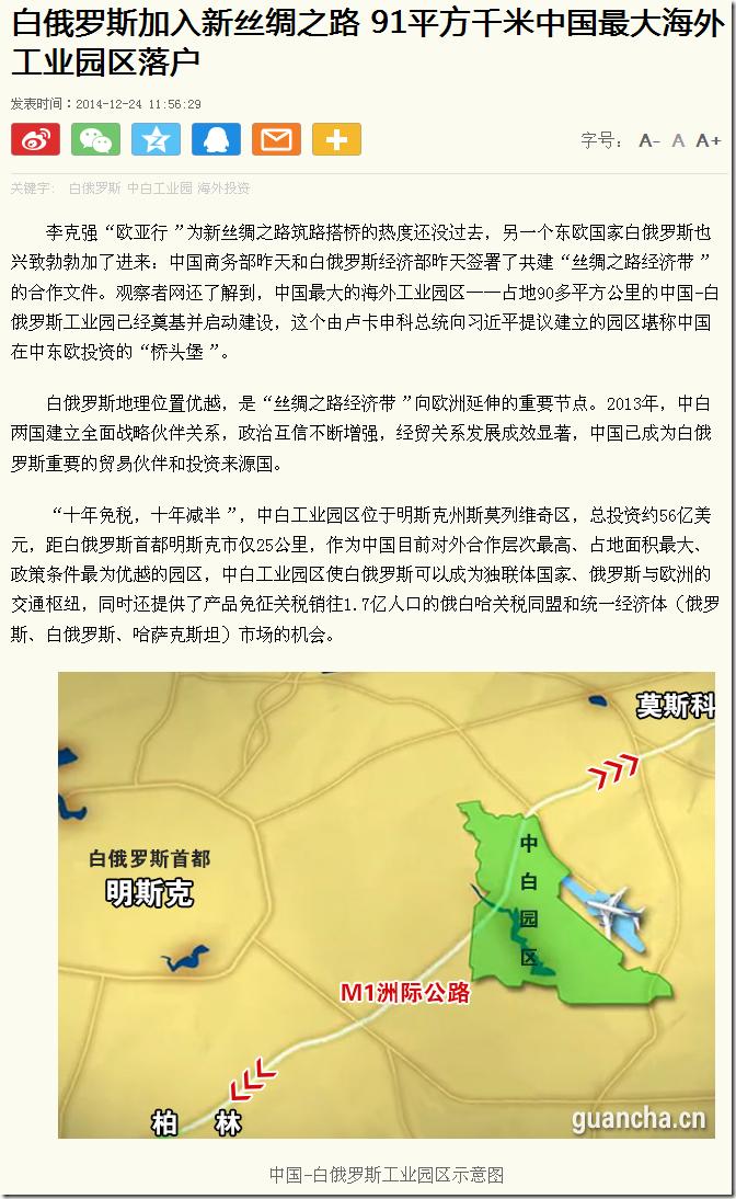 中国在白俄罗斯投资报道