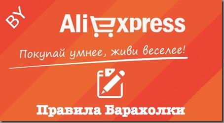 马云知道不?白俄罗斯人热衷在aliexpress网购