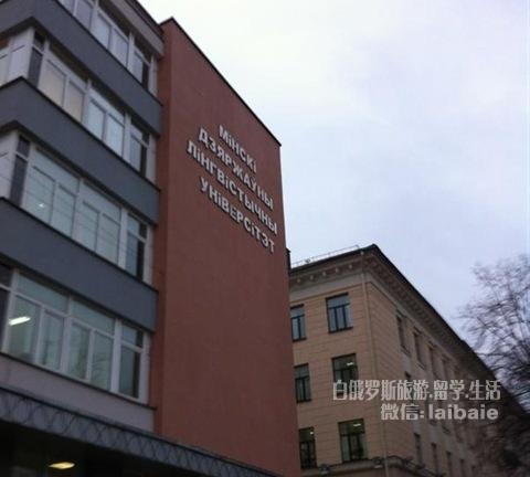 详解明斯克国立语言大学介绍+专业(多图)