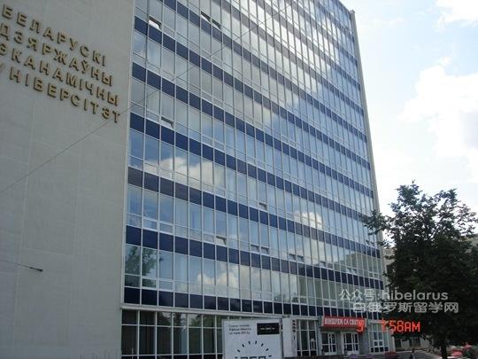实拍白俄罗斯(实拍图)有关白俄罗斯经济大学的介绍