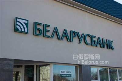 如何向白俄罗斯汇款?白俄罗斯留学如何交学费?
