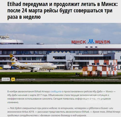 没变!阿航将继续飞阿布扎比 到白俄罗斯明斯克的航班