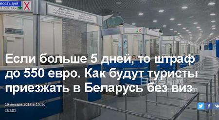 当游客免签来到白俄罗斯,如果超过5天,将罚款到550欧元。