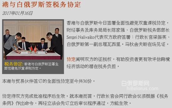 白俄罗斯和香港互免签并签订税务协定
