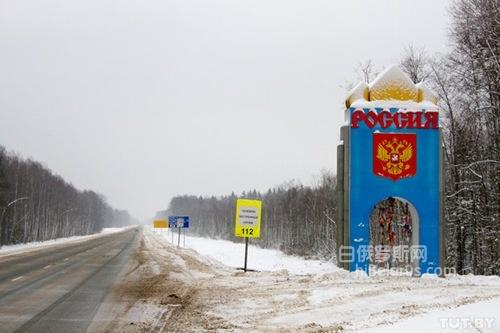 外国公民只可通过国际检查站从白俄罗斯过境到俄罗斯