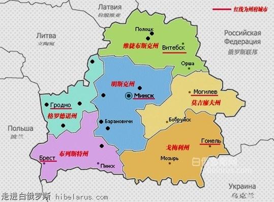 白俄罗斯在欧洲地图中的位置(交通地图、俄语版地图及行政划分图)