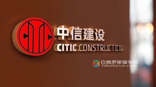 中信建设参与白俄罗斯石化工业建设