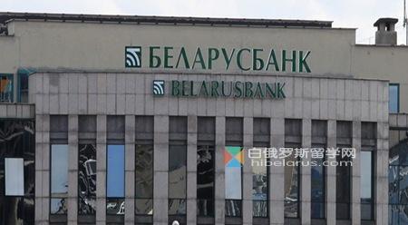 中国国家开发银行向白俄罗斯银行提供1亿美元贷款