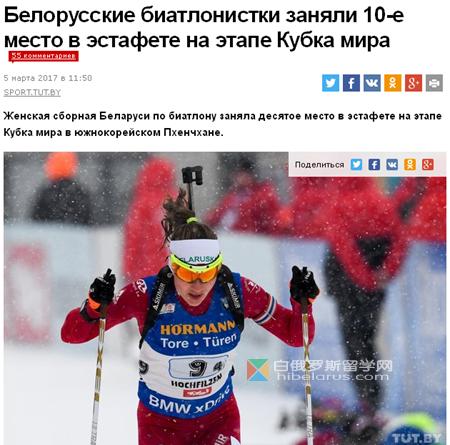 白俄罗斯进入现代冬季两项滑雪世界杯赛第10名