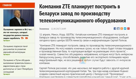 中兴通讯(ZTE)计划在白俄罗斯建立电信设备工厂