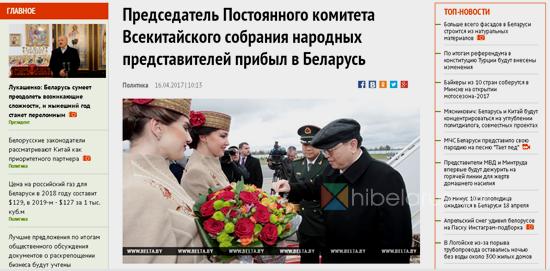 中国全国人大常委会委员长张德江抵达了白俄罗斯