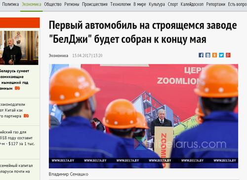 第一辆小轿车将于5月底之前在白俄罗斯吉利新工厂里组装好