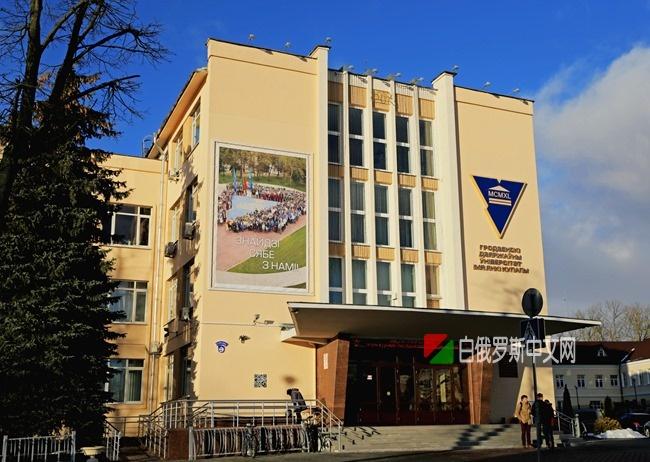 小城市大学介绍:白俄罗斯格罗德诺国立大学 又名扬卡·库帕拉大学