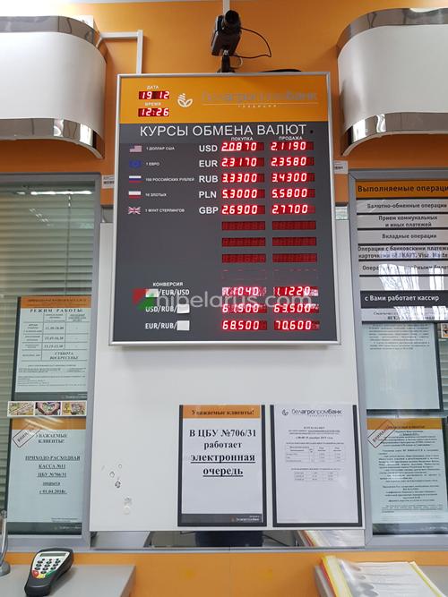 白俄罗斯卢布值不值钱?实拍本地银行兑换人民币和美元汇率