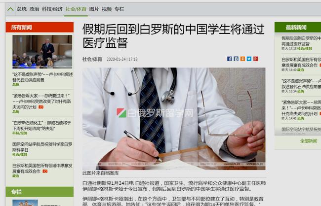 白罗斯国家通讯社:假期返校到白罗斯的中国学生将通过14天医疗观察