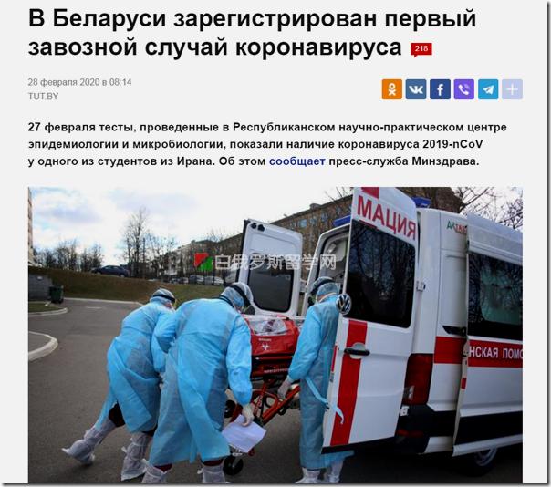 突发消息!白俄罗斯出现确诊首例冠状病毒